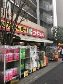 スギ薬局 大島店の画像2