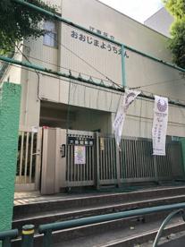 江東区立大島幼稚園の画像1