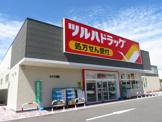 ツルハドラッグ キセラ川西店