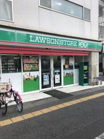 ローソンストア100 LS浦安富士見店の画像1
