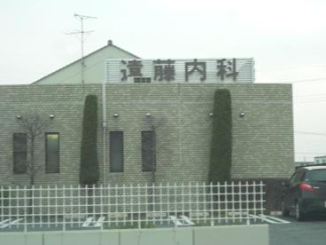 遠藤内科医院の画像1