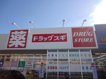 ドラッグスギ 天川大島店の画像1