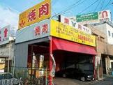 フタバの焼肉 北花田店