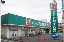 ドラッグセイムス 昭島店