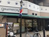 グルメシティ町屋店