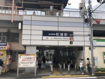 町屋〔京成線〕