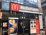 マクドナルド 町屋店