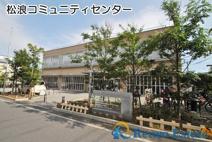 松浪コミュニティセンター