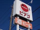 ピアゴ 八剱店