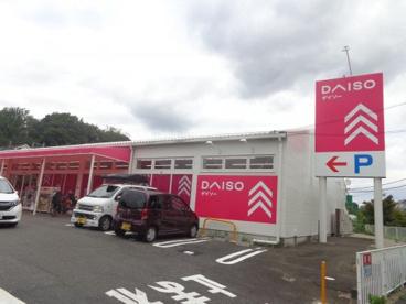 ダイソー 町田金井店の画像1