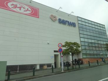 三和 玉川学園店の画像1