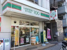 ローソンストア100 LS北小岩六丁目店の画像1