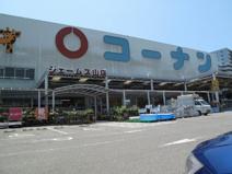 ホームセンターコーナン ジェ-ムス山店
