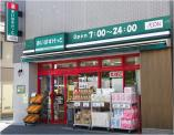 まいばすけっと 西新宿8丁目店