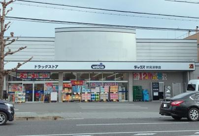 ダックス伏見深草店の画像1