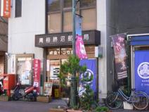 青梅勝沼郵便局