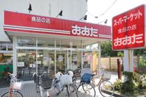 食品の店おおた 東大和店