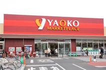 ヤオコー 立川若葉町店