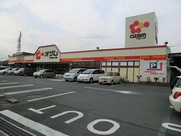 スーパーオザム秋川店の画像1