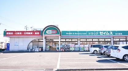 ドラッグセイムス 秋川薬局店の画像1