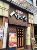 八剣伝JR尾久駅前店