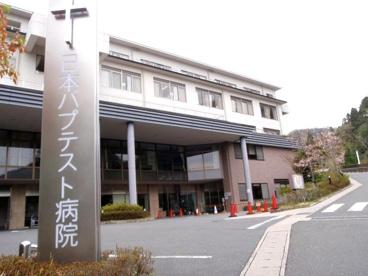 日本バプテスト病院の画像1