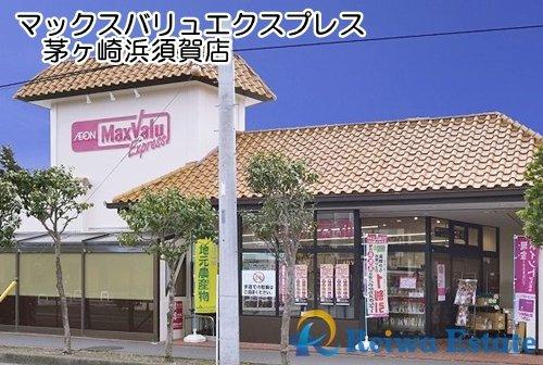 マックスバリュエクスプレス 茅ヶ崎浜須賀店の画像