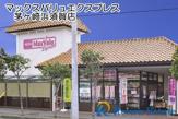マックスバリュエクスプレス 茅ヶ崎浜須賀店
