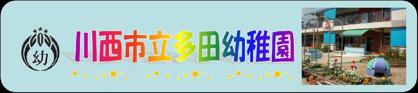 川西市立多田幼稚園の画像1