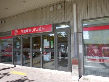 三菱UFJ銀行 大美野支店の画像1