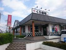 無添 くら寿司 東大和店