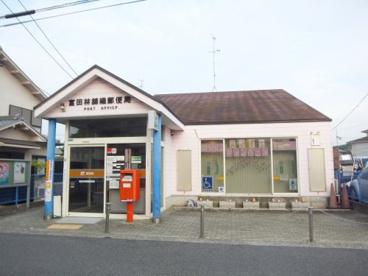 富田林錦織郵便局の画像1