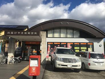 川西けやき坂郵便局の画像1