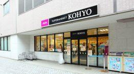 KOHYO(コーヨー) 川西店の画像1