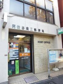 阿佐谷南三郵便局の画像1