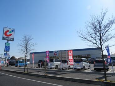 カワチ薬品岩曽店の画像2