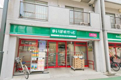 まいばすけっと 練馬駅北口店の画像1