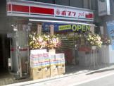 ポプラ 練馬1丁目店