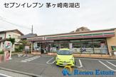 セブンイレブン 茅ケ崎南湖店