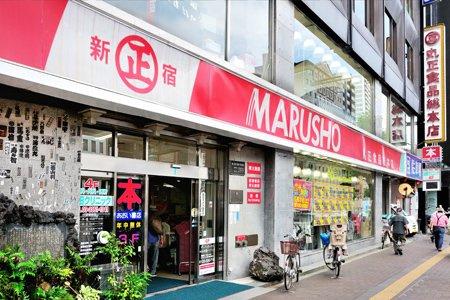 丸正総本店の画像