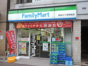 ファミリーマート 四谷三丁目駅前店の画像1