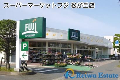スーパーマーケットフジ 松が丘店の画像1