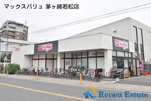マックスバリュ 茅ヶ崎若松店の画像