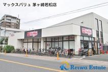 マックスバリュ 茅ヶ崎若松店