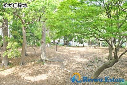 松が丘緑地の画像3