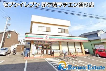 セブンイレブン 茅ケ崎ラチエン通り店の画像1