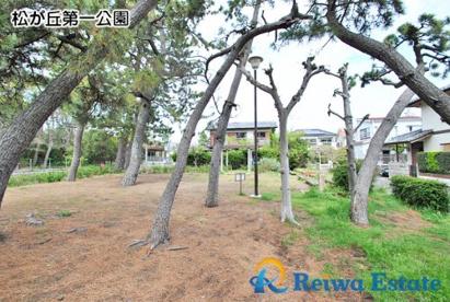 松が丘第一公園の画像2