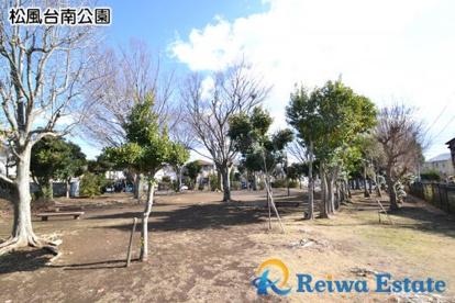 松風台南公園の画像1