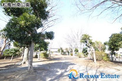 松風台南公園の画像2