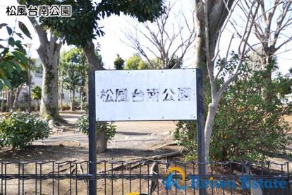 松風台南公園の画像4